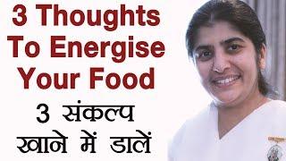 3 Thoughts To Energise Your Food: Subtitles English: BK Shivani
