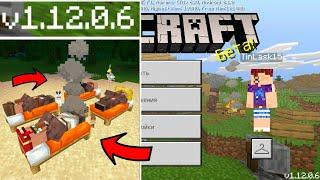 ВЫШЕЛ НОВЫЙ Minecraft PE 1.12.0.6! НАКОНЕЦ-ТО УБРАЛИ НАРКОМАНСКИЕ БАГИ С ГОЛОВАМИ! СКАЧАТЬ СЕЙЧАС!