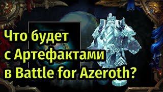 Что будет с Артефактами в Battle for Azeroth? Медальон: Сердце Азерота!