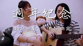李佳薇  Jess Lee - 週年紀念 / 佳歡 cover