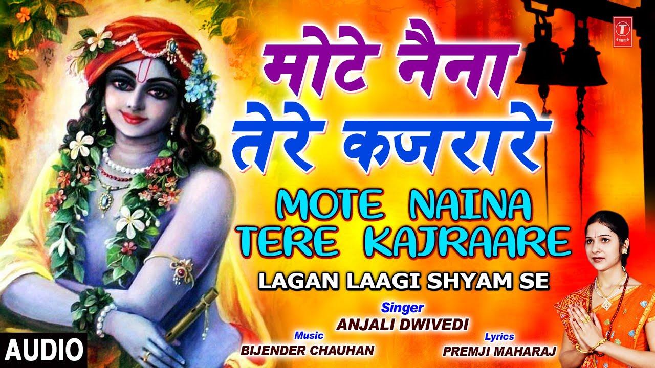 मोटे नैना तेरे Mote Naina Tere Kajraare Lyrics - Anjali Dwivedi