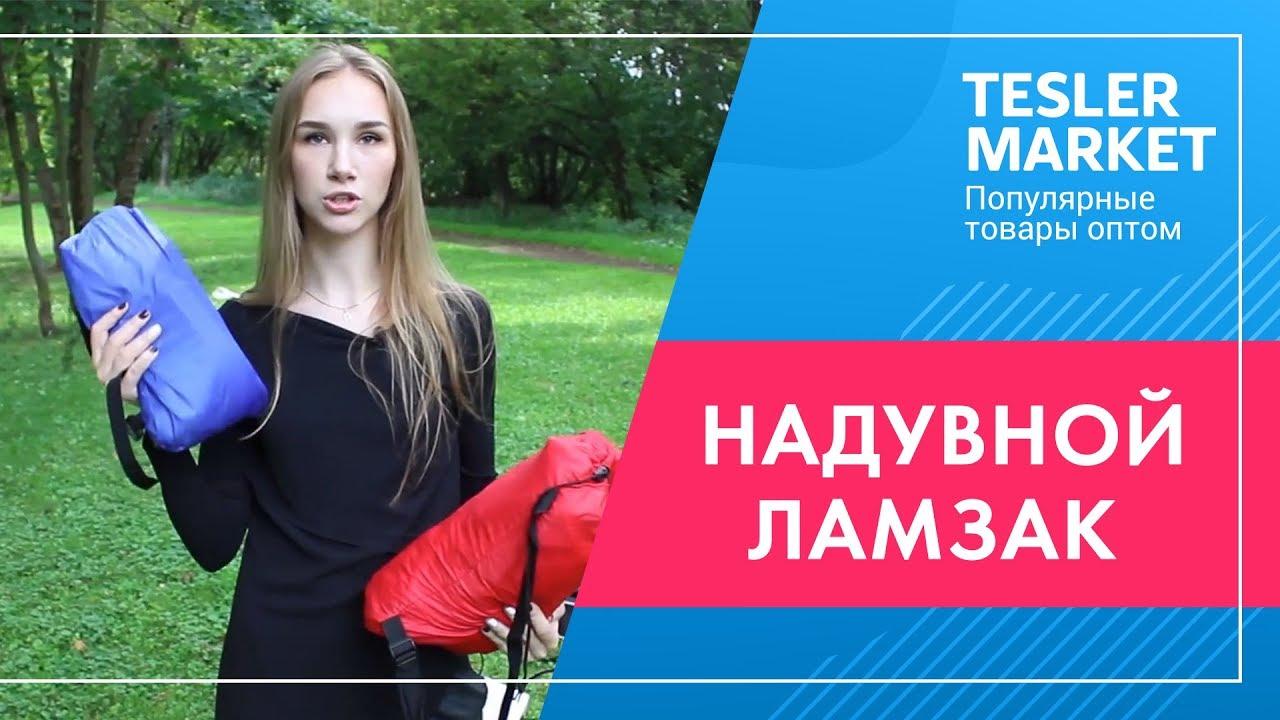 Надувной диван Ламзак (Lamzac) без кармана