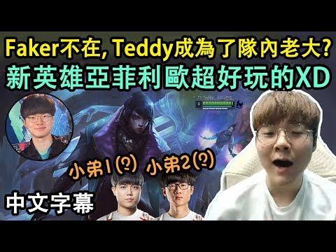 新角色在Teddy手上看起來又強又帥...