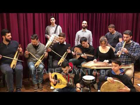«Αρχή κάλαντα κι αρχή του χρόνου» από την παραδοσιακή ορχήστρα «1919»