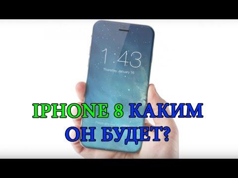 ✅Каким будет новый Apple iphone 8 и почему в Appstore исчезнут 200000 приложений