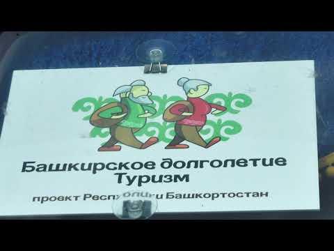 В республике стартовал проект «Башкирское долголетие. Туризм»
