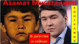 Азамат Мусагалиев. Личная жизнь.