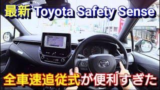 新型カローラ・渋滞路で全車速追従式クルーズ・コントロールを使ってみた結果… toyota safety sense トヨタセーフティセンス クルコン