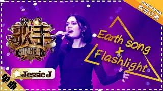 Jessie J《Earth Song + Flashlight》  单曲纯享《歌手2018》第4期 Singer2018【歌手官方频道】