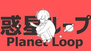 【Hatsune Miku】Planet Loop - eng sub【Nayutalien】