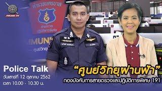 รายการ POLICE TALK : การทำงานของเจ้าหน้าที่ศูนย์วิทยุผ่านฟ้า (191)