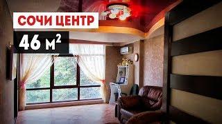 Квартира в Сочи с ремонтом, мебелью и техникой.