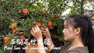 石榴花—这个季节最争艳的花儿,一年可以吃上一两次【滇西小哥】