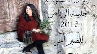 اغاني حصرية نوال الكويتيه - للصبر أخر - جلسة الرياض 2012 ^بنتج نوال تحميل MP3