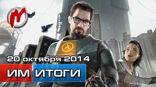 Игромания! Игровые новости, 20 октября (Half-Life 3, Resident Evil, Hitman, симулятор хлеба, LoL)