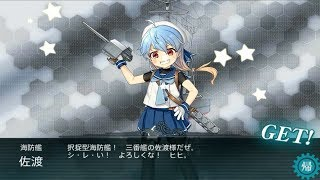 艦これ17秋イベントE2台湾沖/ルソン島沖
