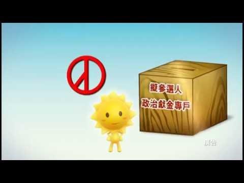 政治獻金宣導影片