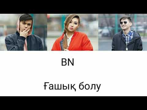 BN - Ғашық болу [ текст песни/lyrics]