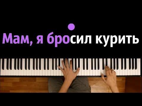 Мам я бросил курить  ● караоке   PIANO_KARAOKE ● + НОТЫ & MIDI   Юрий Шатунов   Ласковый май
