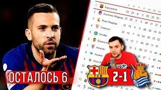 Барселона - Реал Сосьедад 2:1 | Подготовка к Ливерпуль | Толстый Суарес и Золотая Бутса