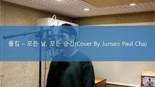 폴킴 - 모든 날, 모든 순간(Every Day, Every Moment Cover by Junseo Paul Cha 차준서)