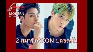 ดนตรีสีสัน Modern Entertain 20 : สมาชิกวง iKON ปลอดภัยจากอุบัติเหตุ