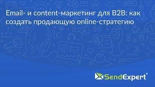 Email- и content-маркетинг для B2B: как создать продающую online-стратегию