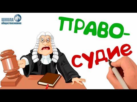 Судебная система РФ (с учётом изменений 2019 года) 🎓 ЕГЭ - обществознание с нуля и без репетитора