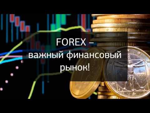 Финансовая аналитика прогнозы рынка forex