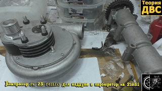 Компрессор PK 23 DEILLO для наддува в карбюратор на 21051