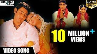 Murari Movie || Alanati Full Video Song || Mahesh Babu, Sonali Bendre