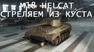 M18 Helcat Кустарный Убийца!