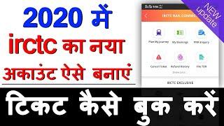 irctc account kaise banaye 2020 | mobile se train ticket kaise book kare 2020