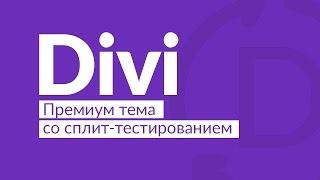 Обзор темы Divi. Отличная премиум тема со встроенным сплит-тестированием #ThemeWordPress