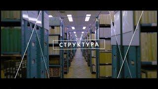 Сторіччя бібліотеки імені Вернадського. Структура