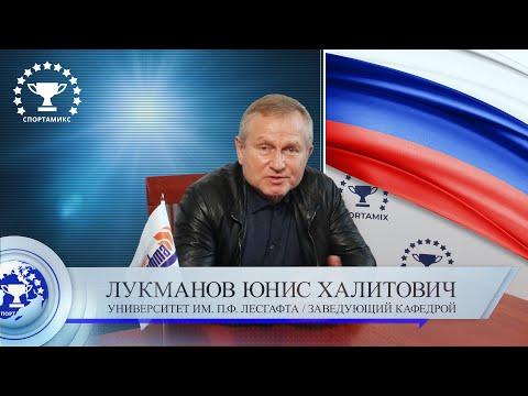Лукманов Юнис Халитович о Спортамиксе для спортивных функционеров