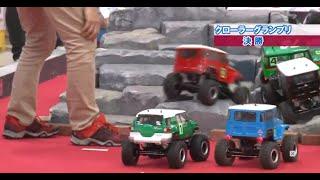 【Vol.8】タミヤRCカーグランプリ