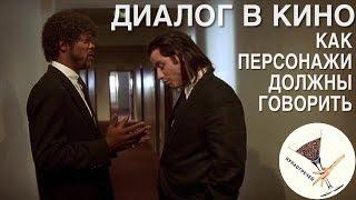 Диалог в кино: Как персонажи должны говорить