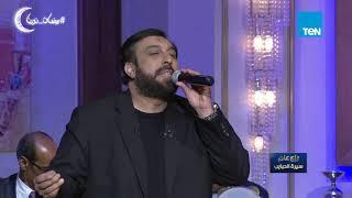 سيرة الحبايب - أغنية «كل البنات بتحبك» لـ حسام حسني لايف