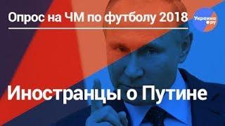 Опрос: иностранцы о Путине