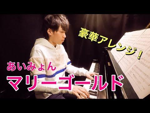 マリーゴールド - あいみょん (ピアノソロ豪華アレンジ) by 細貝柊youtube thumbnail image