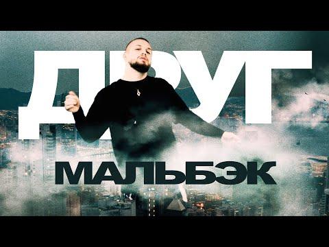 Мальбэк - Друг (Премьера трека 2019, Альбом Roma)