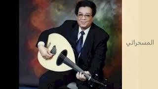 تحميل اغاني عبد الكريم الكابلي_انا مالي MP3