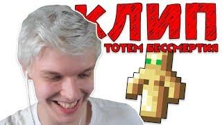 Реакция Лололошки на Minecraft клип про Тотем Бессмертия
