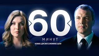 """60 минут. """"Генеральная уборка"""" в Белом Доме: есть ли жизнь после Обамы? Ток-шоу от 19.01.17"""