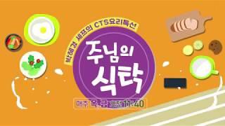 """CTS 본격 요리프로그램 """"주님의 식탁"""""""