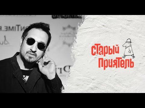 СТАРЫЙ ПРИЯТЕЛЬ   Большой концерт в ZIL ARENA (full concert)