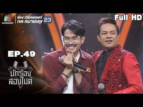 นักร้องสองไมค์ | EP.49 | 22 ธ.ค. 61 Full HD