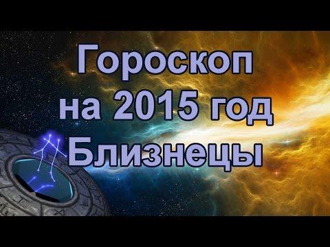 Гороскопы для женщины водолея на 2016