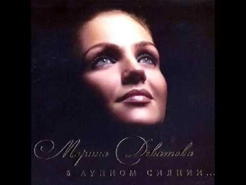 Марина Девятова - Колокольчик